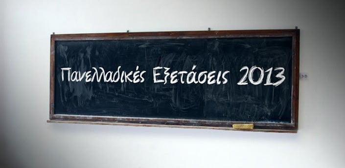 Πανελλήνιες εξετάσεις 2013 – Συγχαρητήρια στους επιτυχόντες!