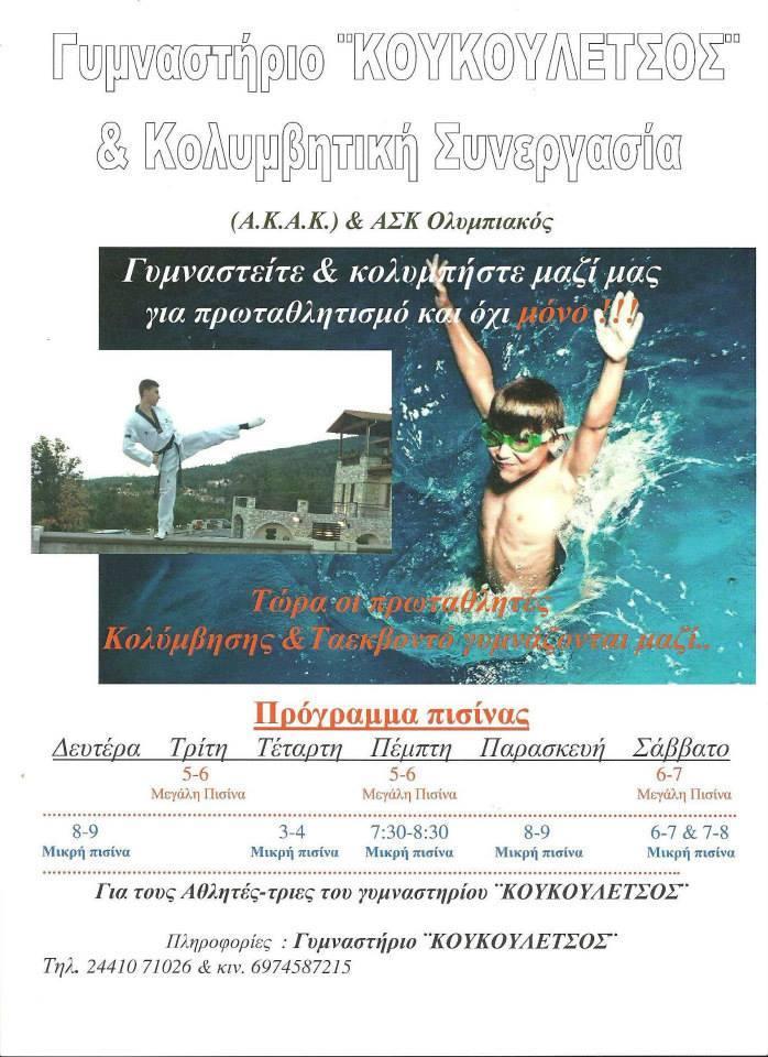 Συνεργασία ΑΚΑΚ & ΑΣΚ Ολυμπιακός με το γυμναστήριο «ΚΟΥΚΟΥΛΕΤΣΟΣ»