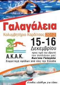 """Αθλητική Κολυμβητική Ακαδημία Καρδίτσας - Αφίσα """"Γαλαγάλεια 2012″"""