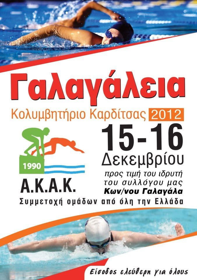 """Αφίσα """"Γαλαγάλεια 2012"""""""