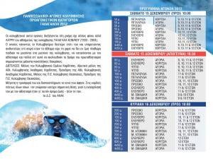 Αθλητική Κολυμβητική Ακαδημία Καρδίτσας - Πρόγραμμα