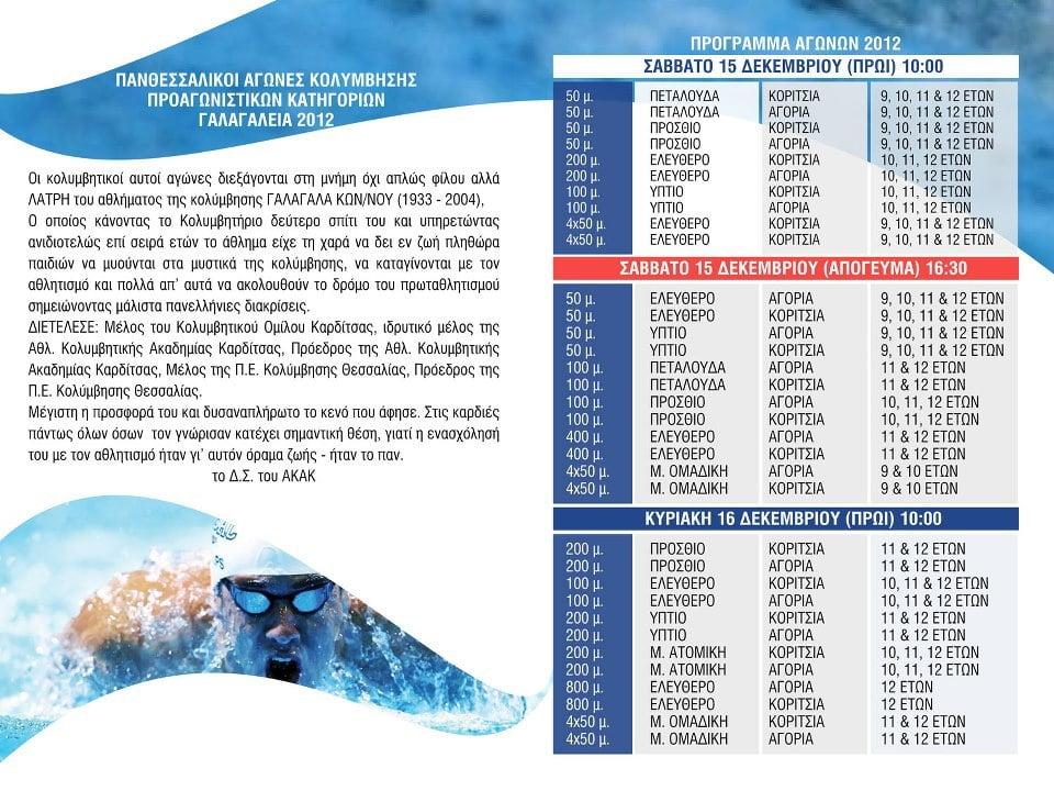 Πρόγραμμα «Γαλαγάλεια 2012»
