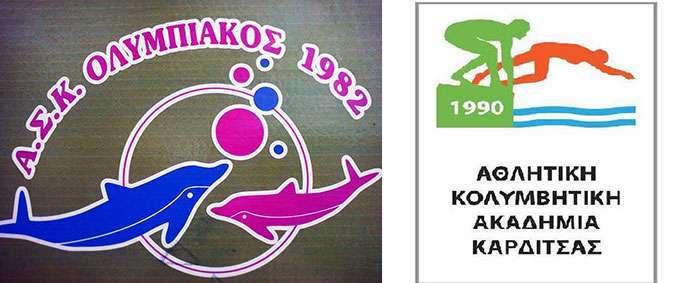 Επιστολή της ΑΚΑΚ και ΑΣΚ Ολυμπιακός για την αστυνόμευση και ασφάλεια στο κολυμβητήριο