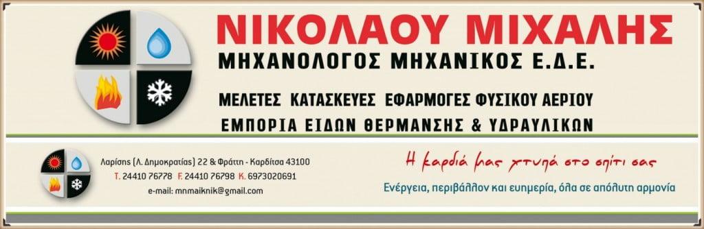 """Αθλητική Κολυμβητική Ακαδημία Καρδίτσας - Πρόσκληση """"ΓΑΛΑΓΑΛΕΙΑ 2013″"""