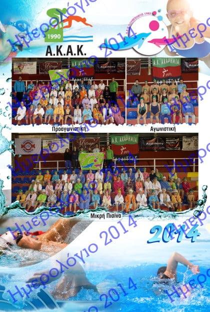 Ημερολόγιο ΑΚΑΚ και ΑΣΚ Ολυμπιακός για το 2014
