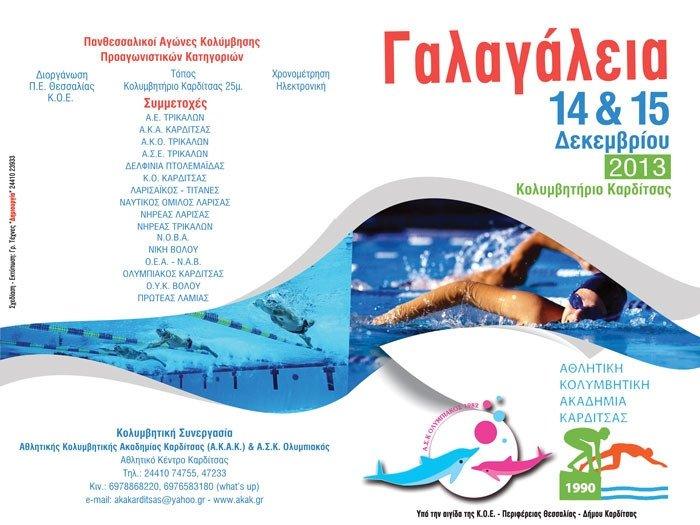 """Πρόγραμμα """"Γαλαγάλεια 2013»"""