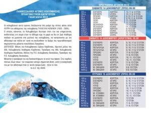 """Αθλητική Κολυμβητική Ακαδημία Καρδίτσας - Πρόγραμμα """"Γαλαγάλεια 2013»"""