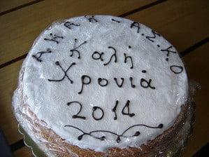 Αποκριάτικο πάρτυ και κοπή της πρωτοχρονιάτικης πίτας της Α.Κ.Α.Κ. & του ΑΣΚ Ολυμπιακός