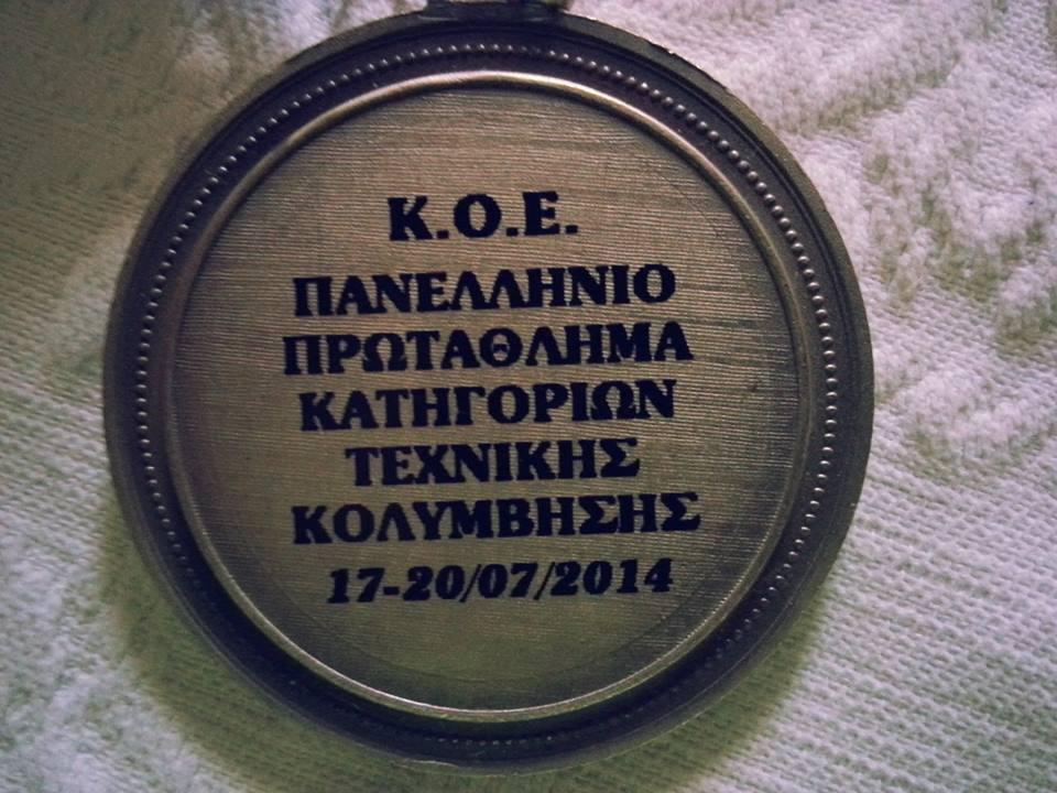 Αθλητική Κολυμβητική Ακαδημία Καρδίτσας - Μετάλλια στο Πανελλήνιο Πρωτάθλημα Κατηγοριών Τεχνικής Κολύμβησης