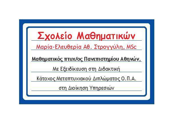 Το Σχολείο Μαθηματικών της Μαρίας-Ελευθερίας Αθ. Στρογγύλη είναι χορηγός του Συλλόγου μας!!!!