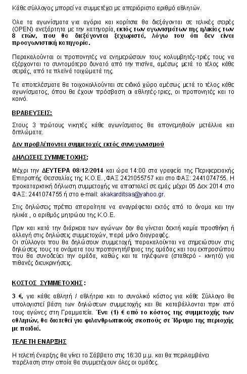 """Αθλητική Κολυμβητική Ακαδημία Καρδίτσας - Προκήρυξη Κολυμβητικών Αγώνων Προαγωνιστικών Κατηγοριών """"ΓΑΛΑΓΑΛΕΙΑ 2014"""""""