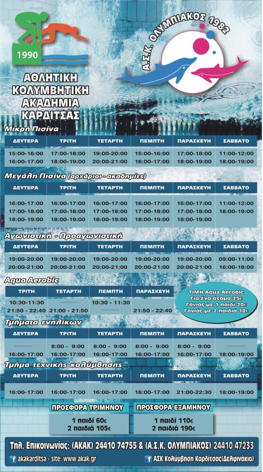 Πρόγραμμα 2015-16