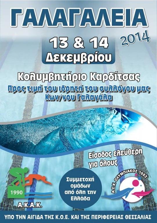 Αθλητική Κολυμβητική Ακαδημία Καρδίτσας - Αφίσα «Γαλαγάλεια 2014″