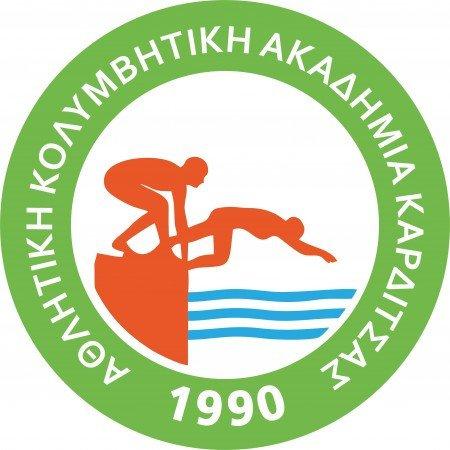 Αθλητική Κολυμβητική Ακαδημία Καρδίτσας - Ανοιχτή επιστολή