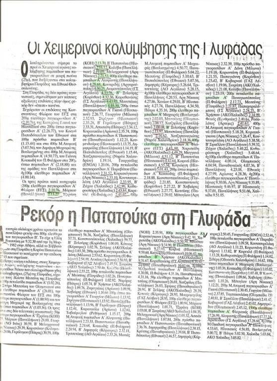 Αθλητική Κολυμβητική Ακαδημία Καρδίτσας - Αρχείο δημοσιευμάτων