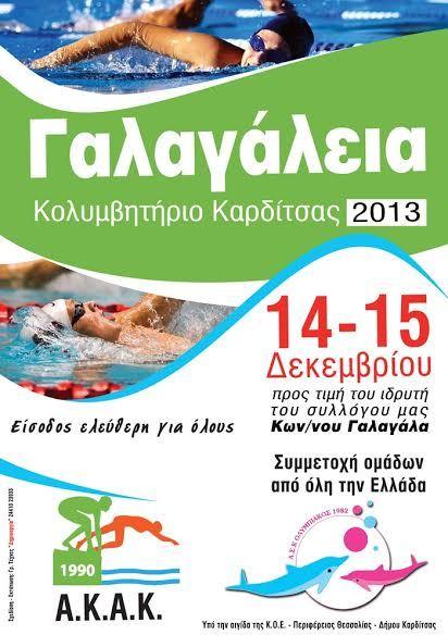 Αφίσα Γαλαγάλεια 2013