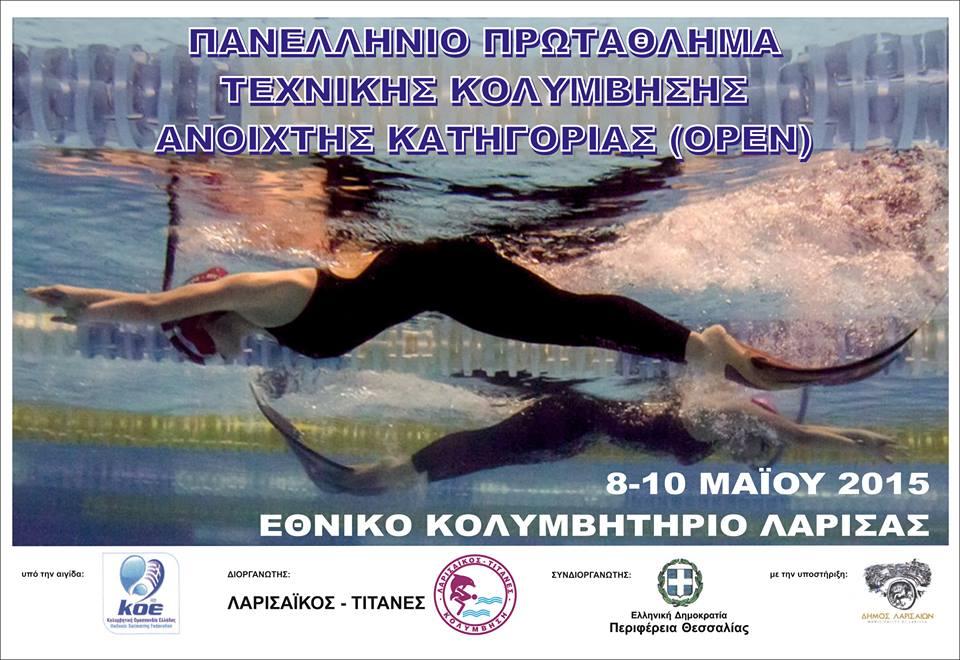 Η ΑΚΑΚ & ο ΑΣΚ Ολυμπιακός στο Πανελλήνιο Πρωτάθλημα Ανοιχτής Κατηγορίας (OPEN) Τεχνικής Κολύμβησης