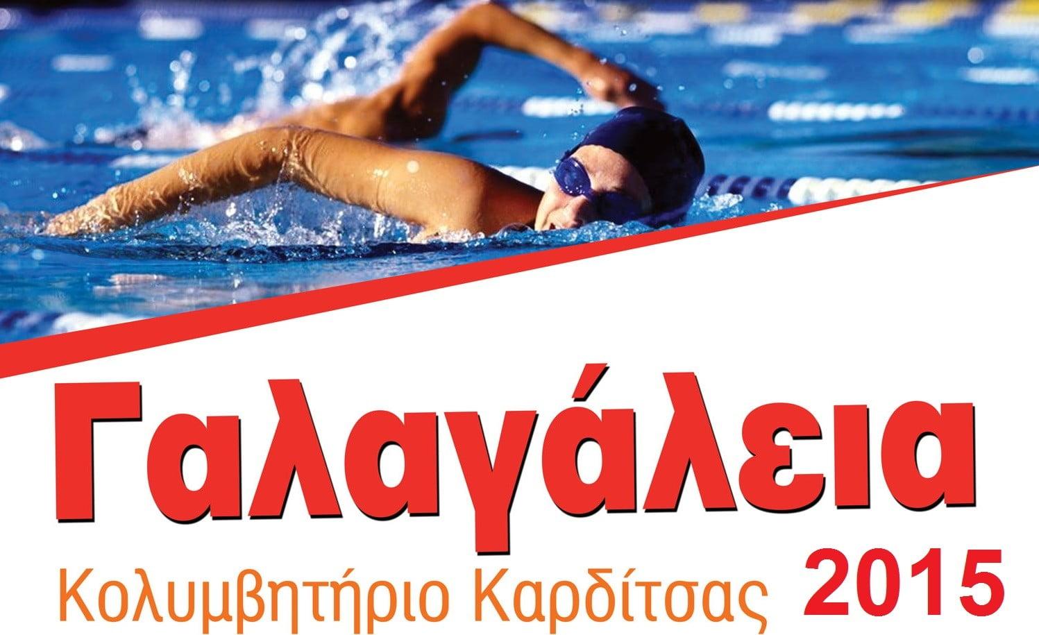Γίνε αρωγός των Κολυμβητικών Αγώνων «Γαλαγάλεια 2015»