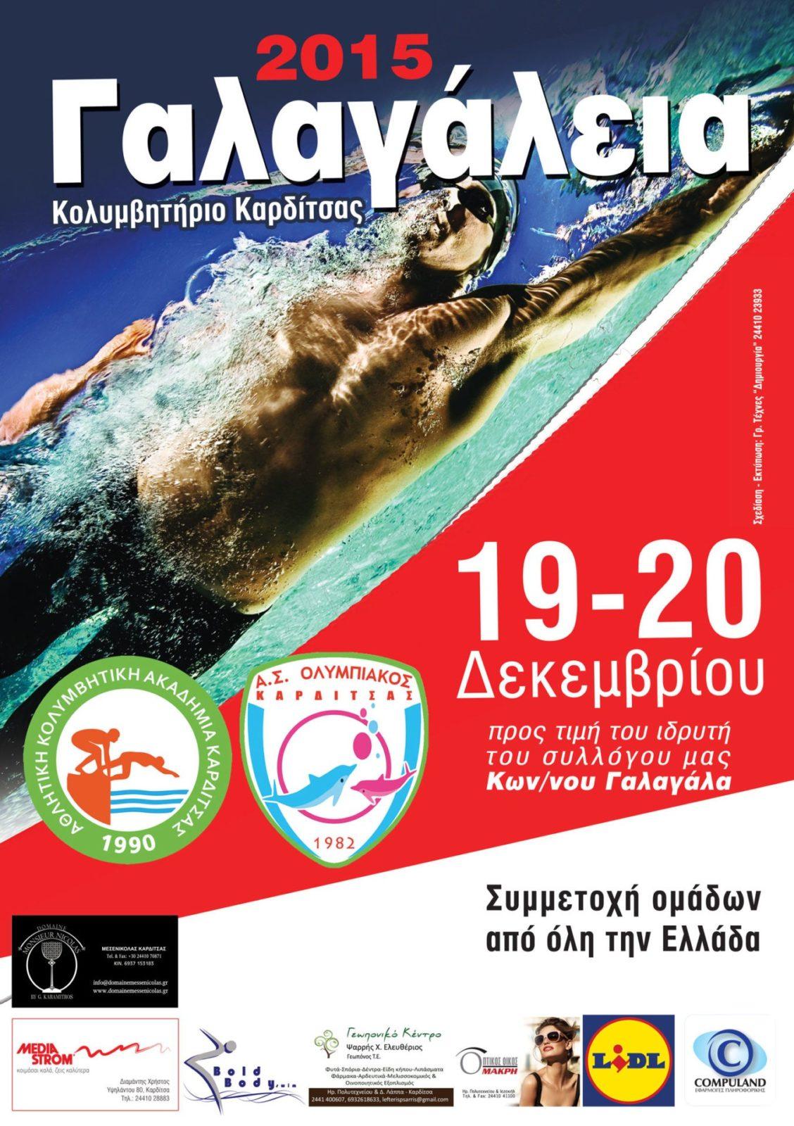Αφίσα «ΓΑΛΑΓΑΛΕΙΑ 2015»