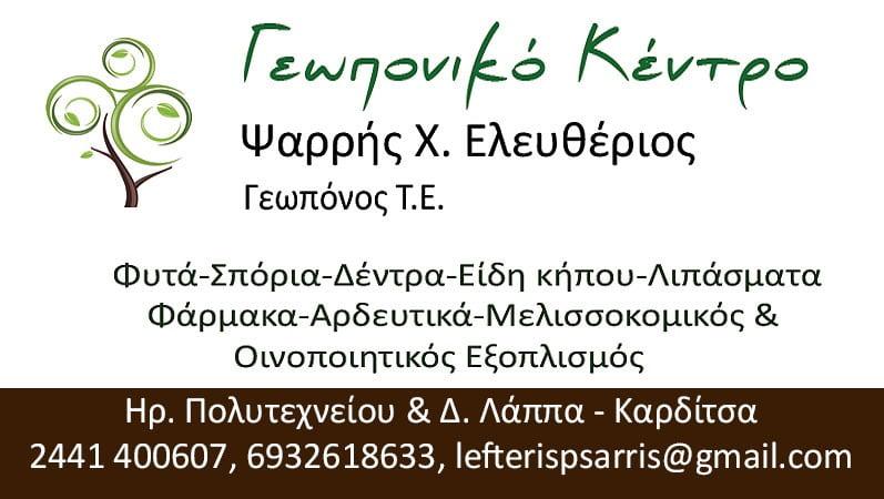 Psarris_Geoponos_karta-new