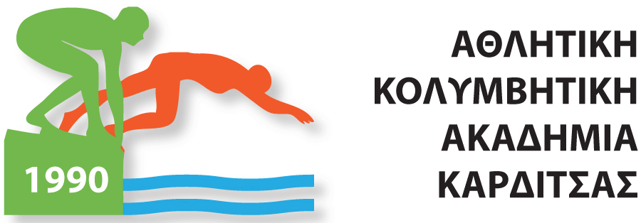 Αθλητική Κολυμβητική Ακαδημία Καρδίτσας (Α.Κ.Α.Κ.)
