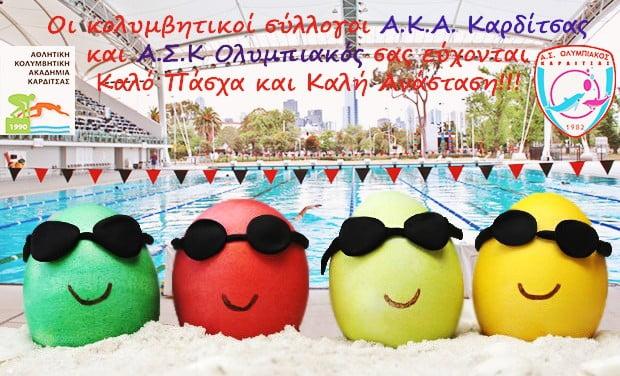 Σας ευχόμαστε χρόνια πολλά και καλό Πάσχα !!!