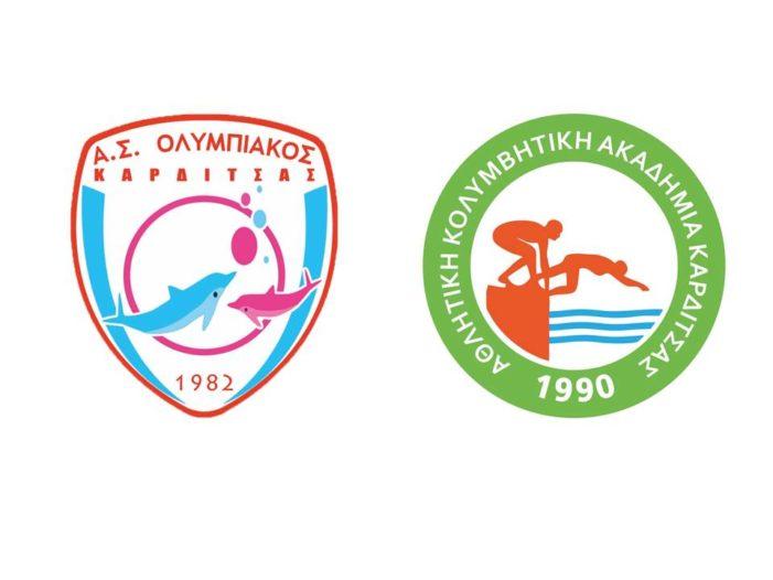 Μεταγραφική ενίσχυση της Α.Κ.Α.Κ. & του ΑΣΚ Ολυμπιακός