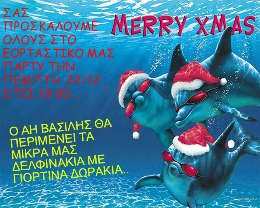 Χριστουγεννιάτικο πάρτυ στο κολυμβητήριο!!!