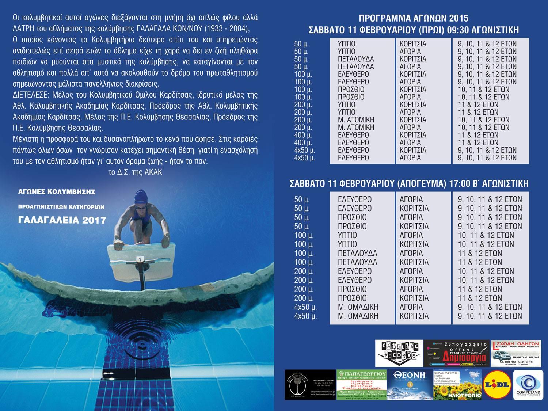 Πρόγραμμα αγώνων «Γαλαγάλεια 2017»