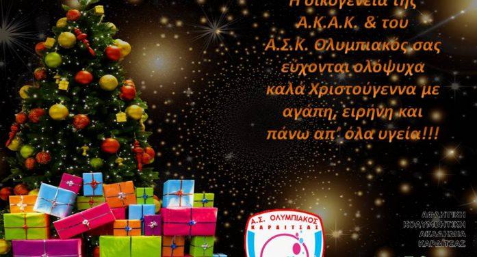 Χριστουγεννιάτικες ευχές