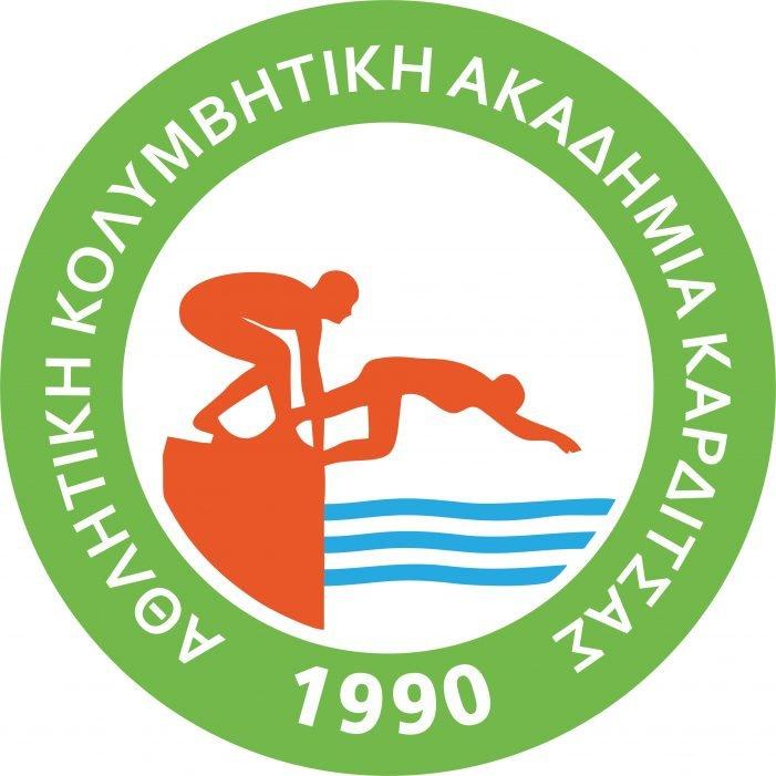 Τα Ρεκόρ των κολυμβητικών αγώνων Γαλαγάλεια 2004-2017