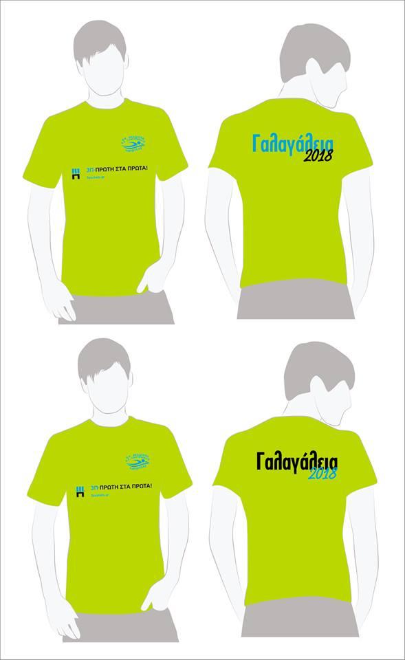 Το μπλουζάκι «Γαλαγάλεια 2018»