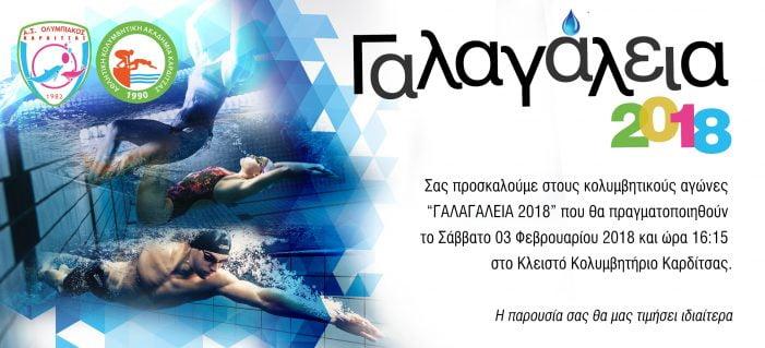 Πρόσκληση στα Γαλαγάλεια 2018