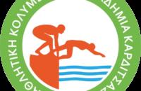 Προκήρυξη Κολυμβητικών Αγώνων Προαγωνιστικών Κατηγοριών «Γαλαγάλεια 2019»