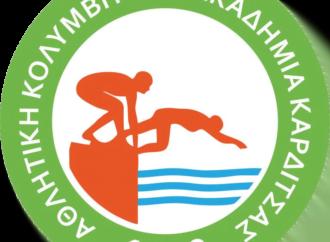 """Προκήρυξη Κολυμβητικών Αγώνων Προαγωνιστικών Κατηγοριών """"Γαλαγάλεια 2019"""""""