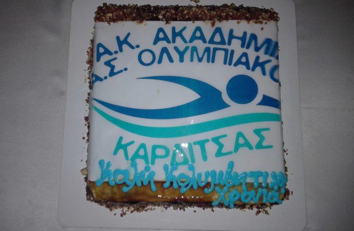Ξεφάντωσαν ΑΚΑΚ & ΑΣΚ Ολυμπιακός στον ετήσιο χορό και την κοπή της πίτας