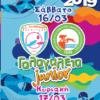Έτοιμοι η Α.Κ.Α.Κ. & ο ΑΣΚ Ολυμπιακός να υποδεχθούν τα «Γαλαγάλεια και τα Γαλαγάλεια Junior 2019»