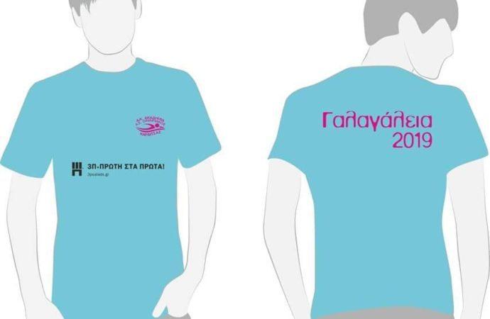 Το μπλουζάκι της Α.Κ.Α.Κ. & του ΑΣΚ Ολυμπιακός για τα «ΓΑΛΑΓΑΛΕΙΑ 2019»