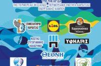 Οι υποστηρικτές των αγώνων κολύμβησης «Γαλαγάλεια 2019 & Γαλαγάλεια Junior 2019»