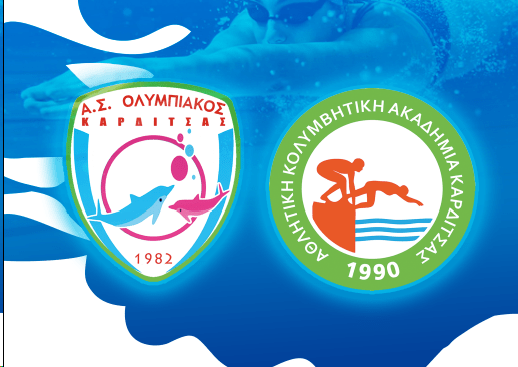 """Προκήρυξη κολυμβητικών αγώνων » """"ΓΑΛΑΓΑΛΕΙΑ JUNIOR 2020"""""""