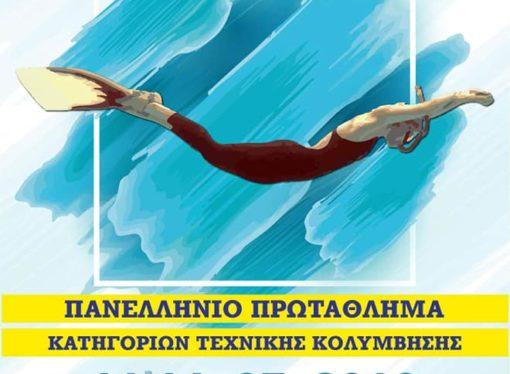 Η Α.Κ.Α.Κ. & ο ΑΣΚ Ολυμπιακός στο Πανελλήνιο Πρωτάθλημα Τεχνικής Κολύμβησης