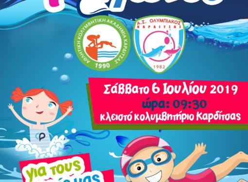 Η Α.Κ.Α.Κ & ο ΑΣΚ Ολυμπιακός διοργάνωσαν τους 4ους Εαρινούς Αγώνες Κολύμβησης