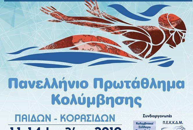Με ελπίδες για διακρίσεις αναχωρούν οι αθλητές-τριες της ΑΚΑΚ & του ΑΣΚ Ολυμπιακός για τα Πανελλήνια Πρωταθλήματα