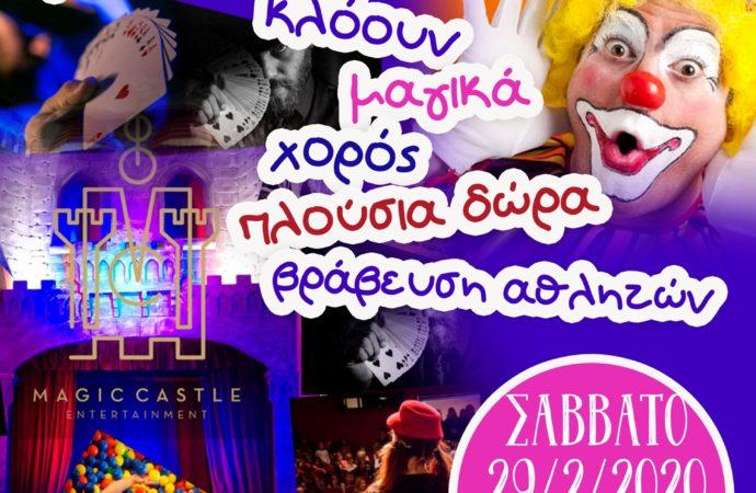 Αποκριάτικο πάρτυ και κοπή πίτας της ΑΚΑΚ στις 29/02/2020