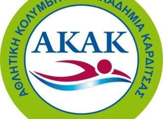 """Αναβολή Κολυμβητικών Αγώνων Προαγωνιστικών Κατηγοριών """"Γαλαγάλεια"""" και """"Γαλαγάλεια JUNIOR 2020"""""""