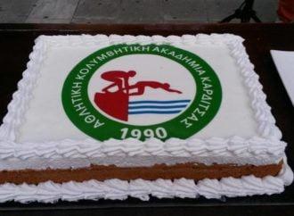 Γιορτή κεφιού, γιορτή αθλητισμού , γιορτή επιτυχιών για την Α.Κ.Α. Καρδίτσας
