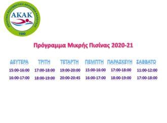 Πρόγραμμα κολύμβησης μικρής πισίνας 2020-2021
